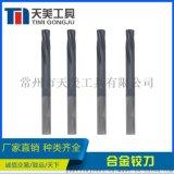 厂家供应硬质合金铰刀 机床合金铰刀 非标定制五金刀具 多种规格