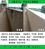 耐水洗環氧無塵牆面漆 防塵防潮 佛山南海 三水 高明 地衛士牆面漆 附着力強