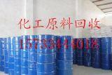 上海高价回收还原染料