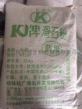 食品级滑石粉 药用级滑石粉
