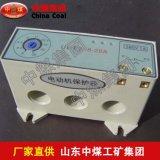 矿用电动机综合保护器 电动机综合保护器