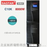 山特C10K标机美国山特UPS电源新疆山特(10KVA/8KW)
