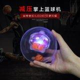 现货供应掌上篮球创意玩具篮球机迷你趣味掌上篮球批发