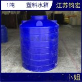 1立方食品级塑料储罐  钧宏1吨pe水塔供应