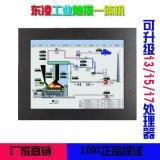 19寸触控平板电脑查询机工业显示器