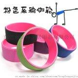 梵雅竺室内运动瑜伽轮厂家 瑜伽轮价格 广东优质瑜伽用品批发