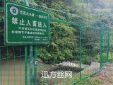 湖北迅方水源地保护围网生产厂家