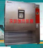 二手台湾可程式恒温恒湿试验箱
