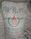 化工原料 1305-78-8氧化钙