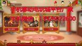 跑胡子游戏定制 跑得快游戏定制 福州十三水游戏定制 移动电玩城软件