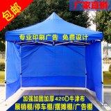 3x3米带围帘广告帐篷户外活动促销帐篷 摆地摊帐篷可以印刷LOGO