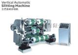 WFQ-1100立式自动分切机