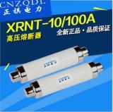 正祺直供XRNT1-10/50A高压限流熔断器