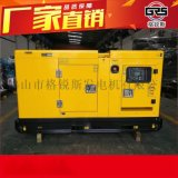 扬动10KW静音柴油发电机组 电启动 三相380V