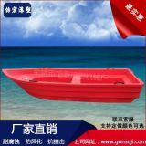 3米塑料船渔船 钓鱼船 观光船 游船 水船垂钓船塑胶PE船 打渔船船浆