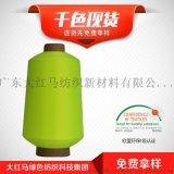 大红马纺织新材料涤纶低弹有色丝50D-600D