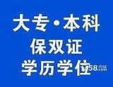 在职深圳自考学历带学位包过提升加薪积分入户很给力