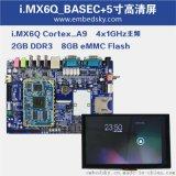 天嵌TQi. MX6Q+5寸高清屏Cortex-A9工控板超4412开发板NXP四核板卡