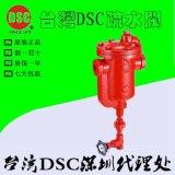 DSC双节流孔倒筒式蒸汽疏水阀 911DC铸铁蒸汽疏水阀