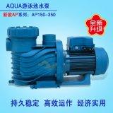 新款AP爱克水泵 AQUA水泵【全新升级】AP150别墅游泳池循环过滤泵