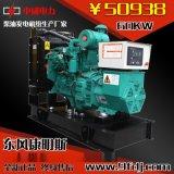 全国直供60KW东风康明斯4BTA3.9-G11柴油发电机组 80KW大功率柴油机无刷斯坦福发电机