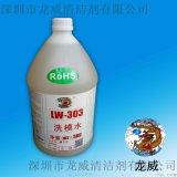 龙威LW-303模具洗模水