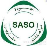 SASO沙特肯尼西亚验货哪里可以做,周期多久