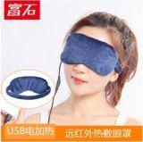 电热敷护目宝USB超柔绒布遮光睡眠发热保暖美容眼疲劳黑眼圈眼罩