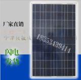 太阳能电池板发电组高效环保 300w多晶太阳能电池板
