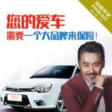 中國平安車險 理賠最快的保險