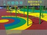 幼儿园塑胶地坪施工、儿童弹性地面