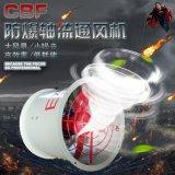 防爆轴流风机CBF300/400/500/600防爆排风扇
