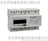 优特单相导轨式电能表,导轨式电表价格,北京导轨式电表生产商