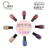广州可妮供应油性指甲油基料、指甲油半成品、彩妆半成品、彩妆OEM