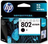惠普802墨盒, 惠普802墨盒加墨水, 惠普802墨盒价格