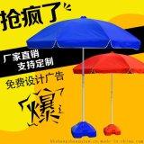 厂家直销户外广告太阳伞 广告遮阳伞定制印刷 定做遮阳摆摊大伞