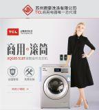 TCL XQG85-518T投币滚筒洗衣机 刷卡手机支付滚筒洗衣机