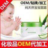 儿童面霜加工 婴儿面霜OEM 婴童系列护肤品加工厂家 温和无刺激