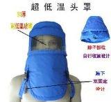 超低温防护头罩