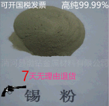 高纯锡粉Sn 超细锡粉 微米锡粉 纳米锡粉 金属锡粉