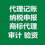 代理记账公司 上海财务代理 上海代理记账 会计代理服务