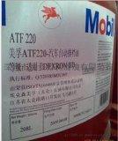 美孚atf220自动排档油, Mobil ATF220 波箱油