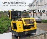 CK140小型数控车床