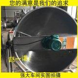 豆浆蒸煮锅 熬制锅 熬汤锅 厂家直销设备