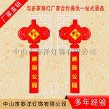 1.2米LED太阳能中国结