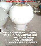 BLDMF-4防爆球形风帽-风帽玻璃钢防爆防雷电动BLDMF-4