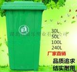 户外垃圾桶大号加厚240升塑料垃圾筒环卫室外120L带盖小区垃圾箱
