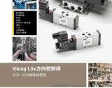 派克Viking Lite方向控制阀,派克方向控制阀,parker方向控制阀