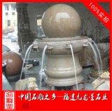 大理石风水球 风水球喷泉  花岗岩风水球