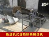 鑄造型砂冶煉鋼渣銅鋁塑料選鐵除鐵機